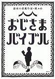 銀座小悪魔作家・蝶々のおじさまバイブル