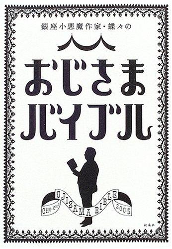 銀座小悪魔作家・蝶々のおじさまバイブルの詳細を見る