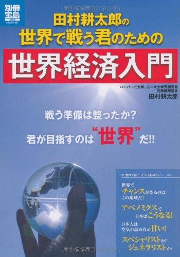 田村耕太郎の世界で戦う君のための世界経済入門 (別冊宝島)の詳細を見る