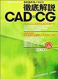 3次元のモノづくり 徹底解説CAD・CG 2003年版 (日経BPパソコンベストムック)