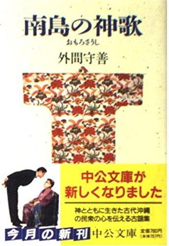 南島の神歌―おもろさうし (中公文庫)