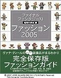 ファイナルファンタジーXI 電撃の旅団編 ファッション2005