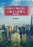中国の上場会社と大株主の影響力