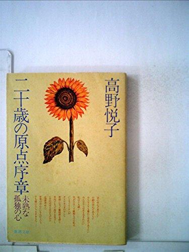 二十歳の原点序章 (1979年) (新潮文庫)の詳細を見る