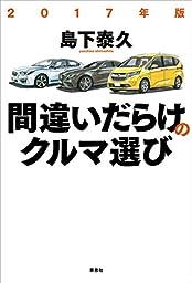 【読んだ本】 2017年版間違いだらけのクルマ選び