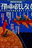 子供の本がおもしろい!―大人のための児童小説ガイドブック (特集アスペクト)