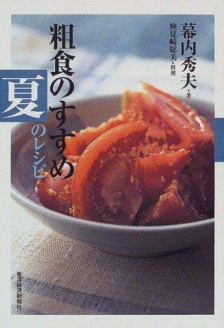 粗食のすすめ 夏のレシピ