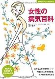 女性の病気百科 (主婦の友ベストBOOKS)