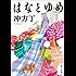 はなとゆめ (角川文庫)
