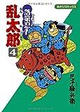 落第忍者乱太郎 4 (あさひコミックス)