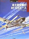 本土防空戦のBf109エース (オスプレイ軍用機シリーズ)