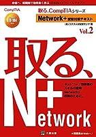Network+受験対策テキスト〈Vol.2〉試験番号N10‐004対応 (取る、CompTIAシリーズ)