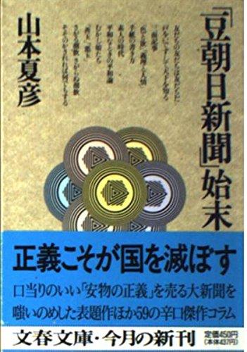 「豆朝日新聞」始末 (文春文庫)