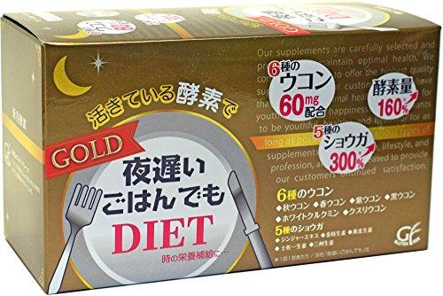 新谷酵素 夜遅いごはんでもDIETダイエット GOLD 30包入