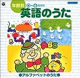 年齢別英語の歌 アルファベットのうた(~6才児向) ユーチューブ 音楽 試聴