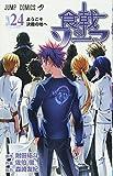 食戟のソーマ 24 (ジャンプコミックス)