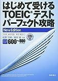 はじめて受けるTOEICテストパーフェクト攻略New Edition