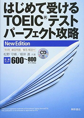 はじめて受けるTOEICテストパーフェクト攻略New Editionの詳細を見る