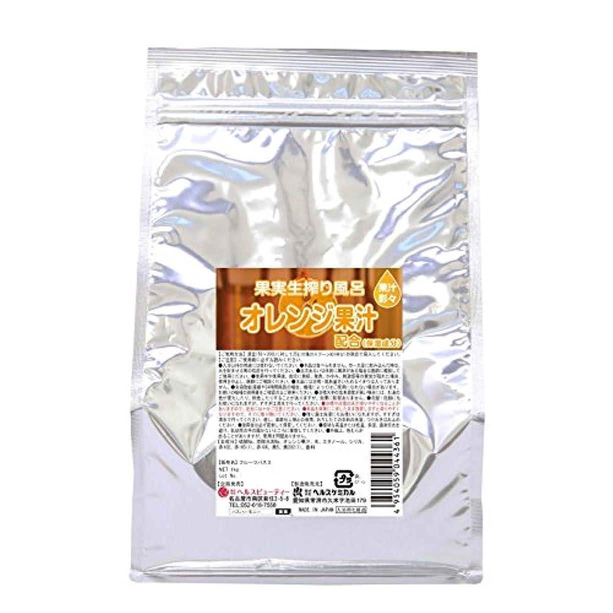 人種本を読む放つ入浴剤 湯匠仕込 オレンジ果汁配合 1kg 50回分 お徳用