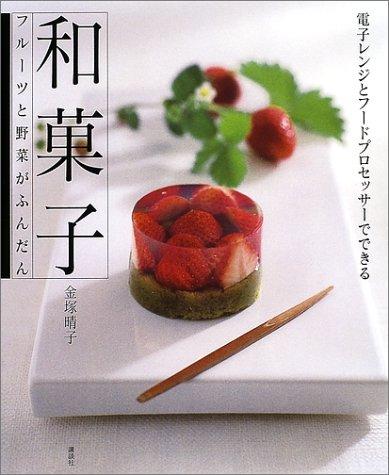 和菓子―フルーツと野菜がふんだん (講談社のお料理BOOK)の詳細を見る
