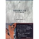 キュビズムと抽象美術   世界美術大全集 西洋編28