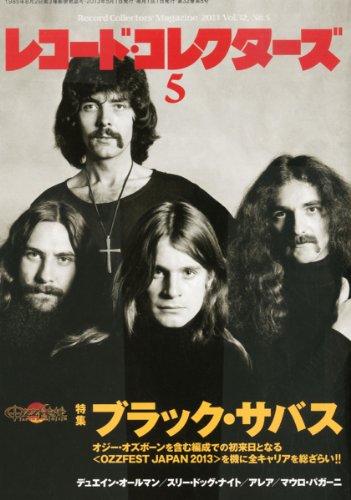 レコード・コレクターズ 2013年 5月号の詳細を見る