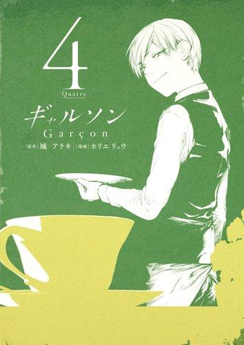ギャルソン 4 (ヤングジャンプコミックス)