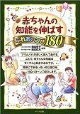 赤ちゃんの知能を伸ばすふれあい遊び180
