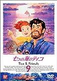 七つの海のティコ(9) [DVD]