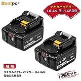 Boetpcr マキタ BL1460B 14.4v 6.0Ah互換バッテリー残量表示付き マキタbl1430 bl1450 bl1440純正互換バッテリー対応 一年保証二個セット