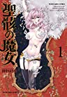 聖骸の魔女 ~7巻 (田中ほさな)