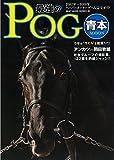 2017~2018年 最強のPOG青本 (ベストムックシリーズ)