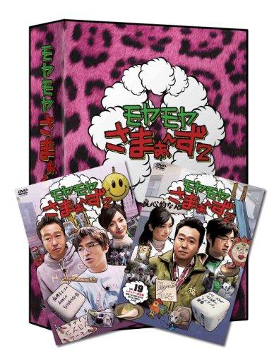 モヤモヤさまぁ~ず2 DVD-BOX(VOL.18、VOL.19)の詳細を見る