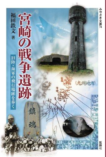 宮崎の戦争遺跡―旧陸・海軍の飛行場跡を歩く― (みやざき文庫74) (みやざき文庫 74)