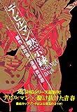 デビルマン黙示録 STRANGE DAYS / 永井 豪 のシリーズ情報を見る