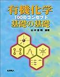有機化学 基礎の基礎―100のコンセプト