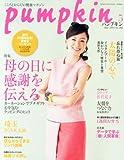 pumpkin (パンプキン) 2013年 05月号 [雑誌] 画像