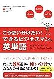 こう使い分けたい! できるビジネスマンの英単語 中経出版