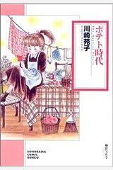 ポテト時代 (ソノラマコミック文庫) 文庫
