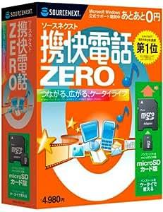ソースネクスト 携快電話ZERO microSDカード版