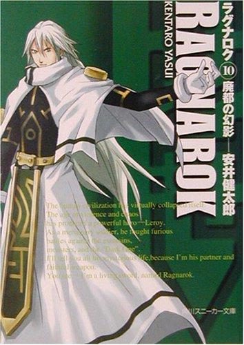 ラグナロク〈10〉廃都の幻影 (角川スニーカー文庫)の詳細を見る