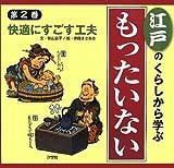 江戸のくらしから学ぶ『もったいない』〈第2巻〉快適にすごす工夫 画像