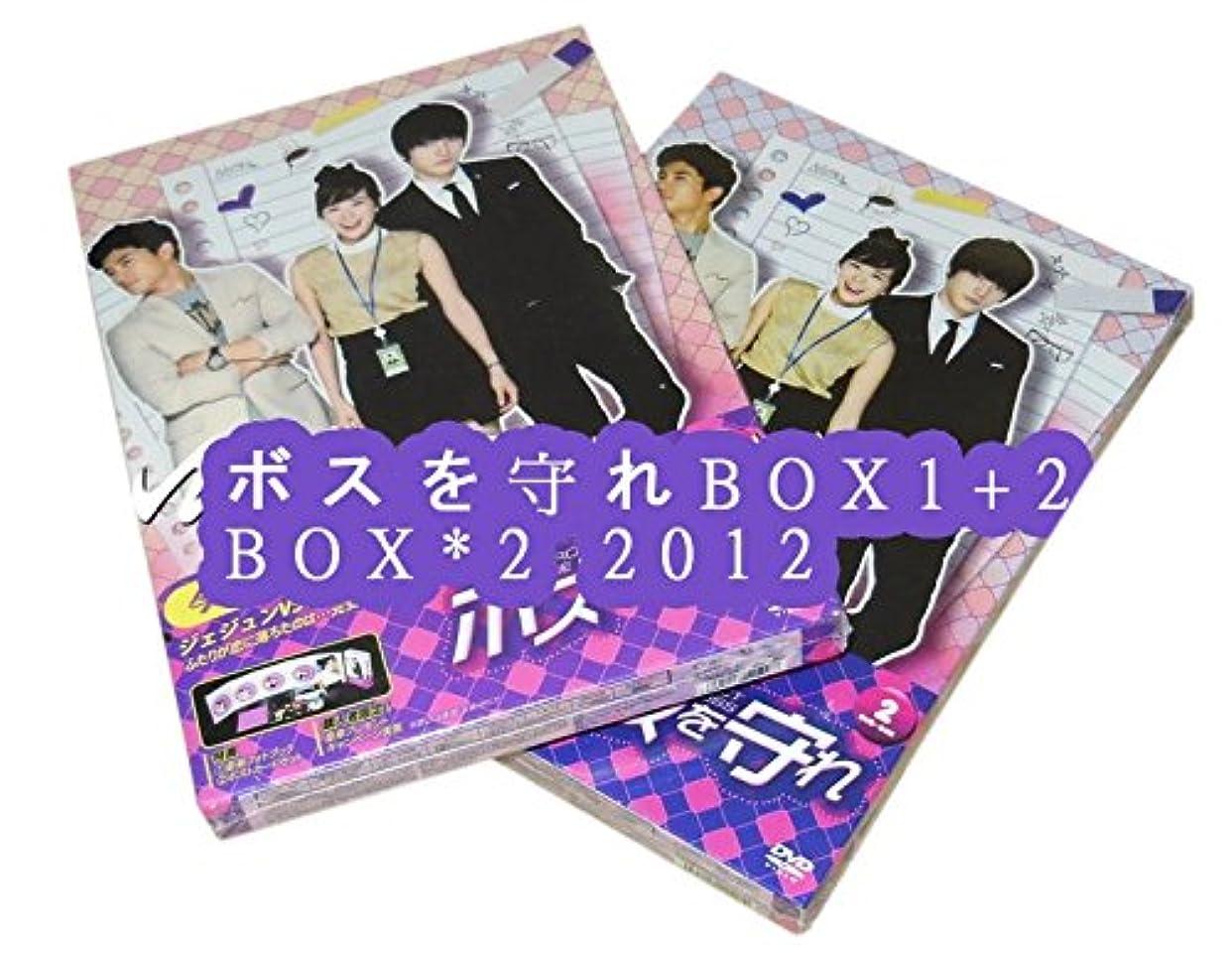ボスを守れ BOX1+2 BOX*2 2012