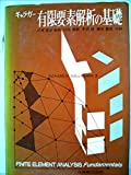 有限要素解析の基礎 (1976年)