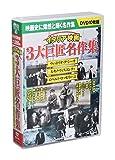 イタリア映画 3大巨匠名作集 DVD10枚組 BCP-061 (ケース付)セット