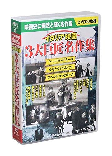 イタリア映画 3大巨匠名作集 DVD10枚組 (ケース付)セット