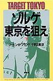 ゾルゲ・東京を狙え〈下〉