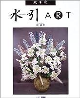 水引ART (ART BOX GALLERYシリーズ)