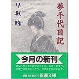 夢千代日記 (新潮文庫)