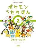楽しいバイエル併用 ポケモン うたのほん(2) [2010-2014] TV&映画の歴代主題歌を収載!!